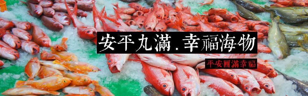 安平丸滿 幸福海物