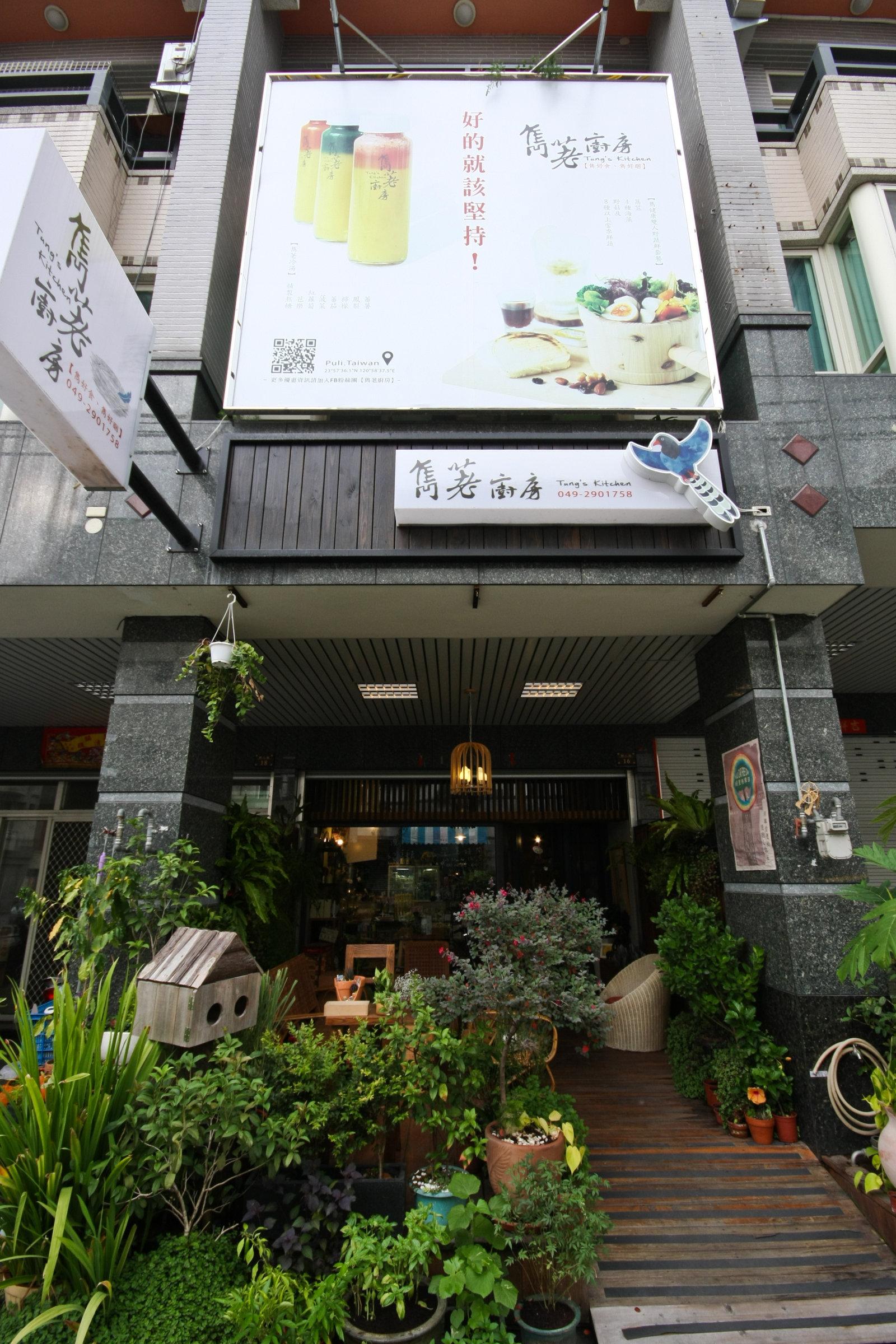 雋荖廚房 Tung's Kitchen