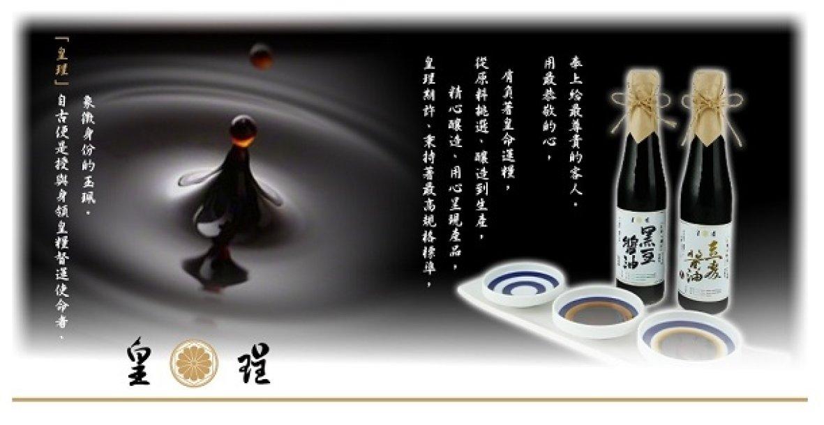 皇珵醬油釀造工坊