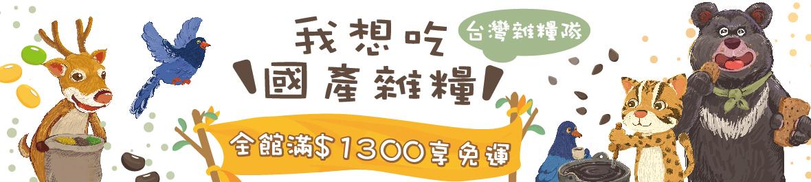 台灣雜糧隊 ★10/01至10/17全館9折起,滿$899加贈『陽光樂豆乳200ml*6入/組』