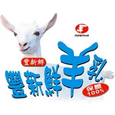 豐新鮮羊乳