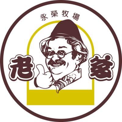 永榮牧場 老爹鮮乳