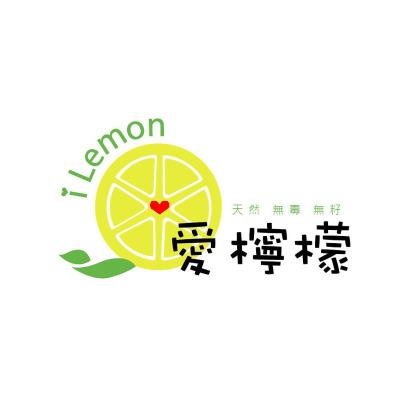 ILemon 愛檸檬