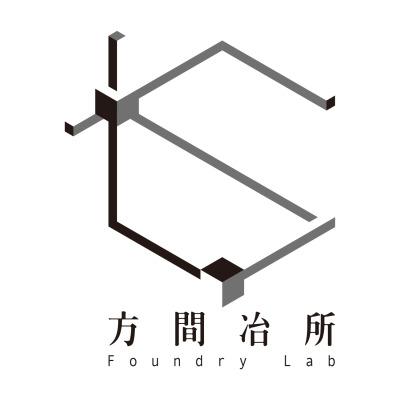 方間冶所 Foundry Lab