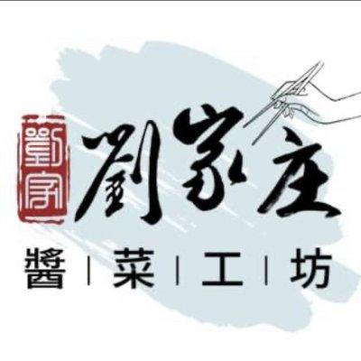 劉家庄醬菜工坊