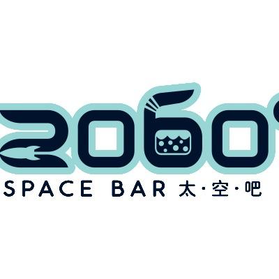 2060太空吧
